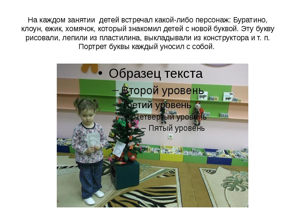 На каждом занятии детей встречал какой-либо персонаж: Буратино, клоун, ежик,...