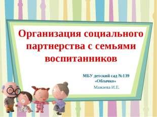 Организация социального партнерства с семьями воспитанников МБУ детский сад №
