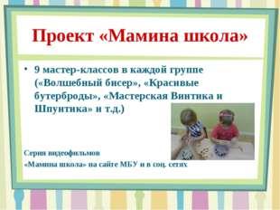 Проект «Мамина школа» 9 мастер-классов в каждой группе («Волшебный бисер», «К