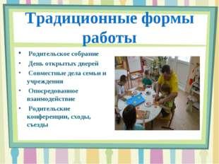 Традиционные формы работы Родительское собрание День открытых дверей Совместн