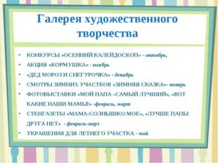 Галерея художественного творчества КОНКУРСЫ «ОСЕННИЙ КАЛЕЙДОСКОП» - октябрь,