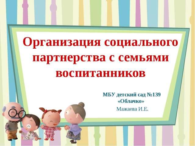Организация социального партнерства с семьями воспитанников МБУ детский сад №...