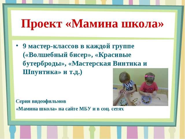 Проект «Мамина школа» 9 мастер-классов в каждой группе («Волшебный бисер», «К...