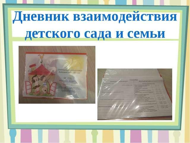 Дневник взаимодействия детского сада и семьи