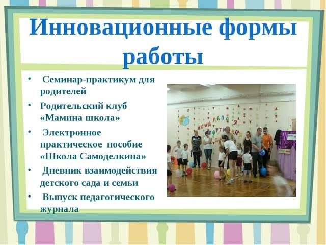 Инновационные формы работы Семинар-практикум для родителей Родительский клуб...