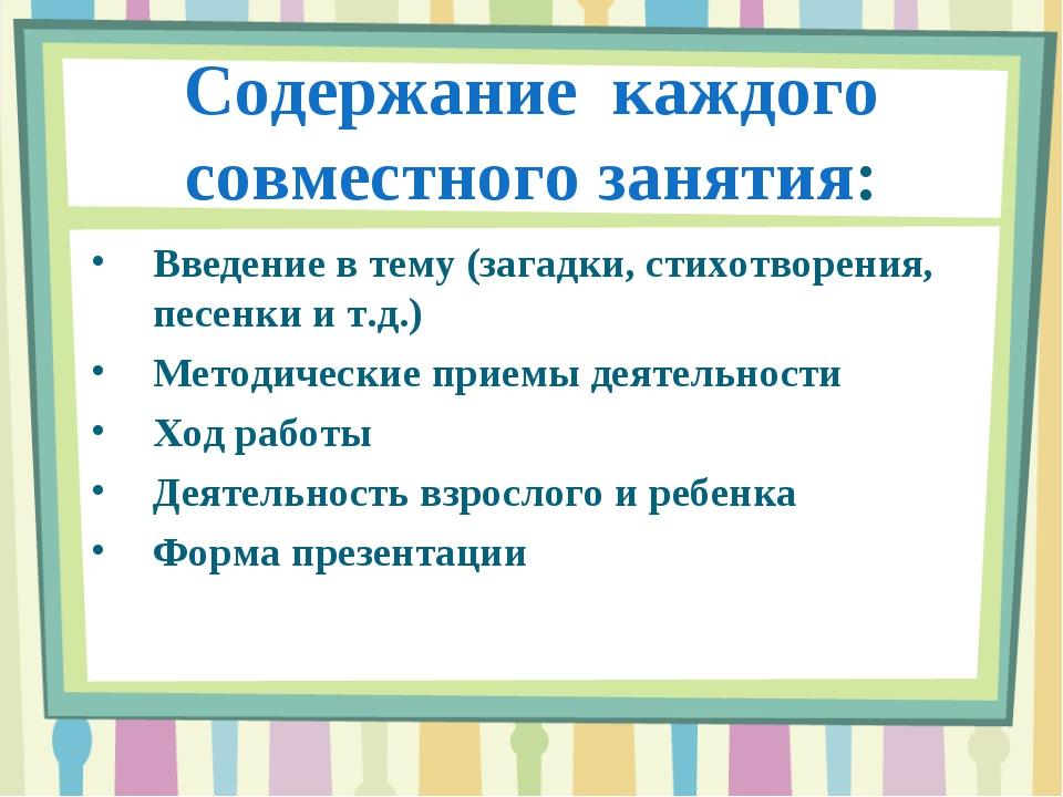 Содержание каждого совместного занятия: Введение в тему (загадки, стихотворен...