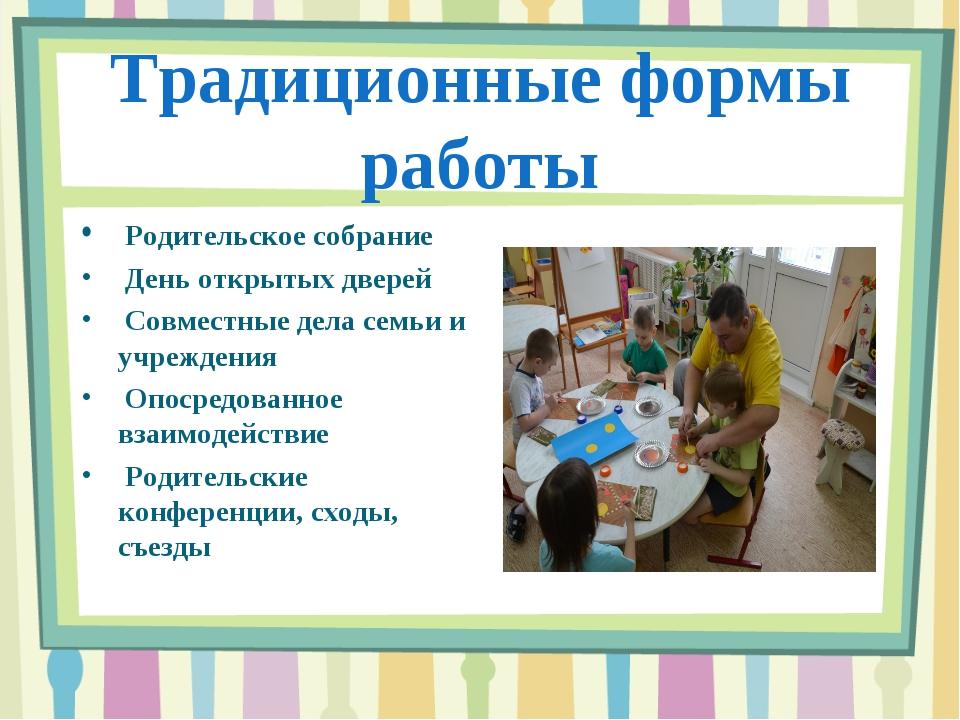 Традиционные формы работы Родительское собрание День открытых дверей Совместн...