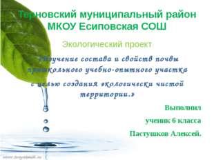 Терновский муниципальный район МКОУ Есиповская СОШ Экологический проект «Изуч