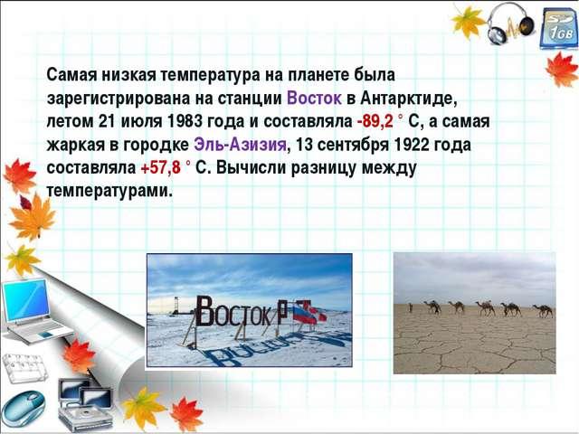 Самая низкая температура на планете была зарегистрирована на станции Восток в...