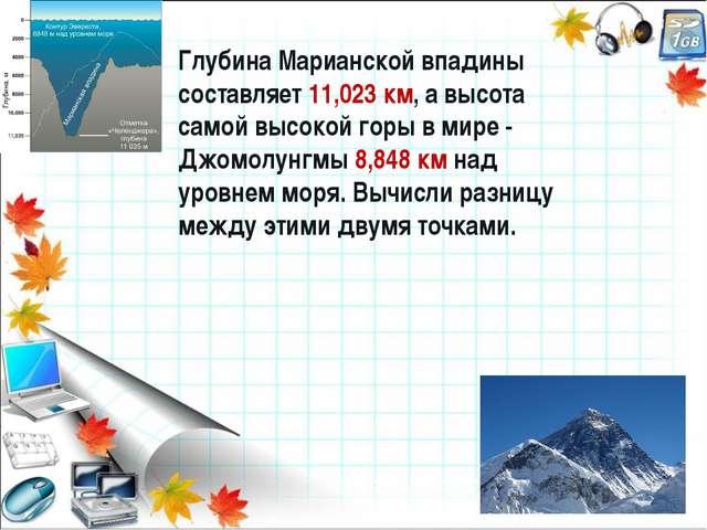 Глубина Марианской впадины составляет 11,023 км, а высота самой высокой горы...
