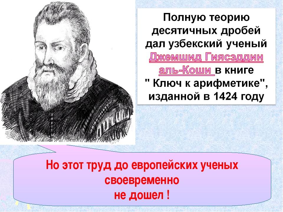 Но этот труд до европейских ученых своевременно не дошел !