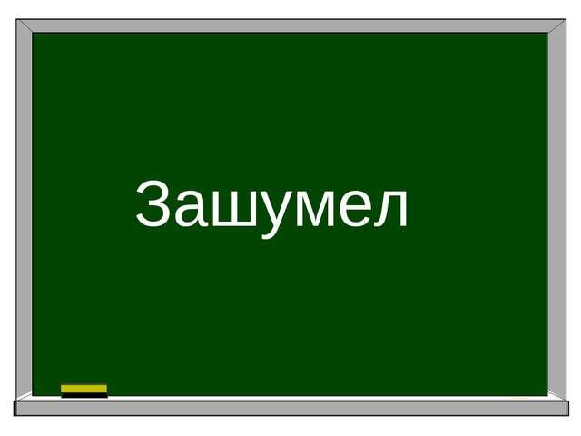 Зашумел