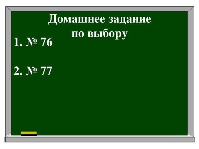 1. № 76 2. № 77 Домашнее задание по выбору