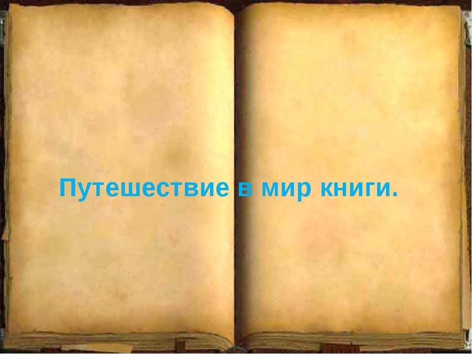 Путешествие в мир книги.