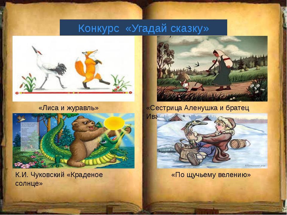 Конкурс «Угадай сказку» «Лиса и журавль» «Сестрица Аленушка и братец Иванушк...