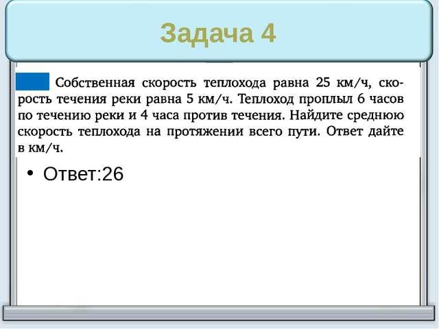 Задача 4 Ответ:26