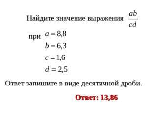 Найдите значение выражения при Ответ запишите в виде десятичной дроби. Ответ: