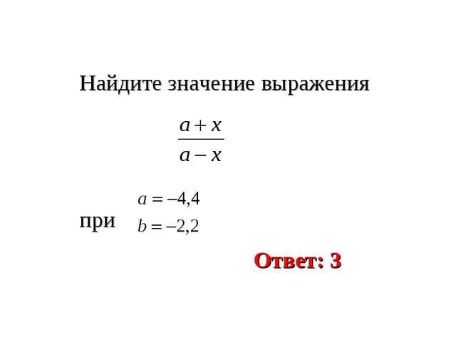 Найдите значение выражения при Ответ: 3