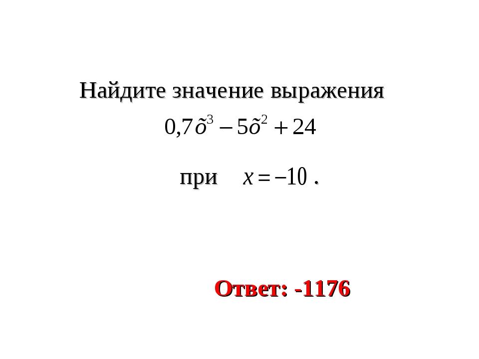 Найдите значение выражения при . Ответ: -1176