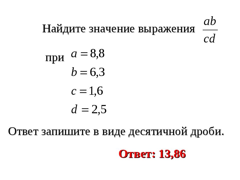 Найдите значение выражения при Ответ запишите в виде десятичной дроби. Ответ:...