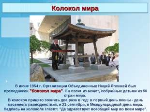 """В июне 1954 г. Организации Объединенных Наций Японией был преподнесен """"Колоко"""