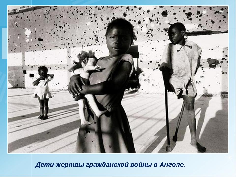 Дети-жертвы гражданской войны в Анголе.