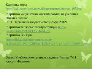 Картинка тепловые электростанции http://m.ruvr.ru/435/124/1235/load.jpg Карти