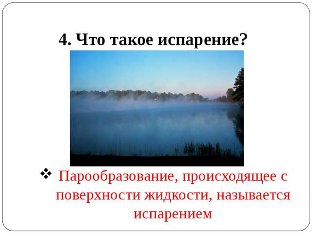 Парообразование, происходящее с поверхности жидкости, называется испарением 4...