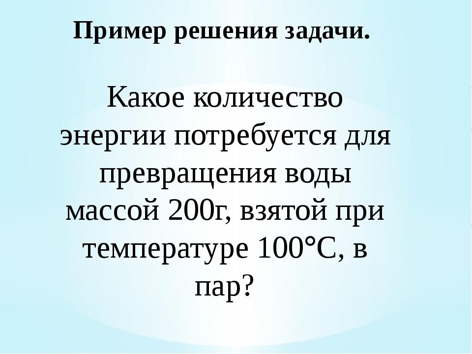 Пример решения задачи. Какое количество энергии потребуется для превращения в...