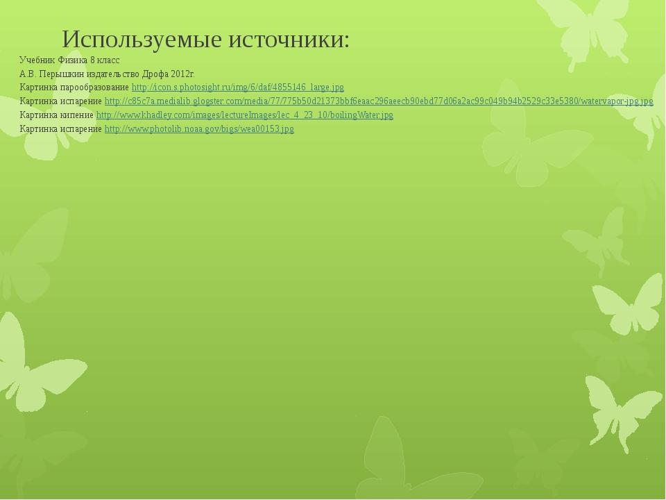 Используемые источники: Учебник Физика 8 класс А.В. Перышкин издательство Дро...