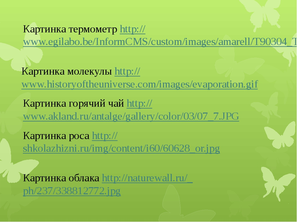 Картинка термометр http://www.egilabo.be/InformCMS/custom/images/amarell/T903...