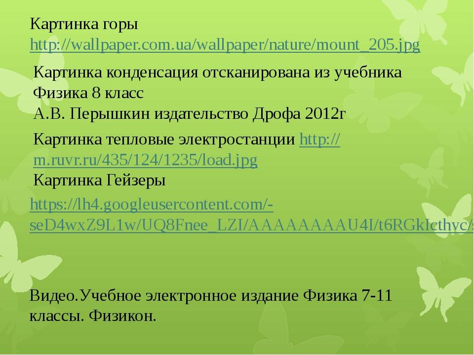 Картинка тепловые электростанции http://m.ruvr.ru/435/124/1235/load.jpg Карти...