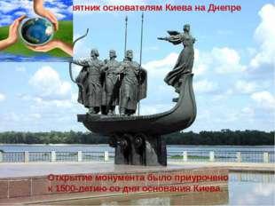 Памятник основателям Киева на Днепре Открытие монумента было приурочено к 150