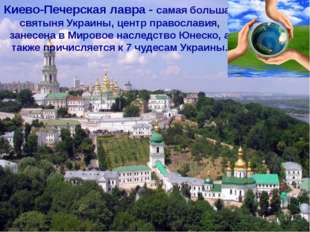 Киево-Печерская лавра - самая большая святыня Украины, центр православия, зан