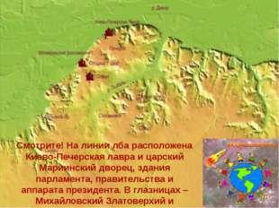 Смотрите! На линии лба расположена Киево-Печерская лавра и царский Мариинский