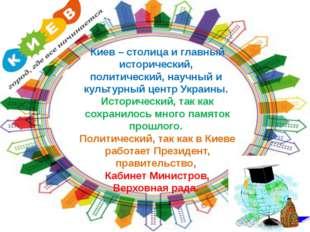 Киев – столица и главный исторический, политический, научный и культурный цен
