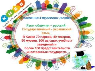 Население:4 миллиона человек. Язык общения – русский. Государственный - украи