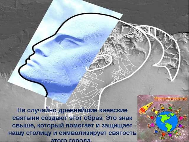 Не случайно древнейшие киевские святыни создают этот образ. Это знак свыше, к...