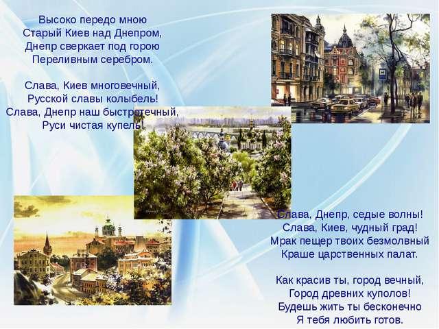 Высоко передо мною Старый Киев над Днепром, Днепр сверкает под горою Перелив...