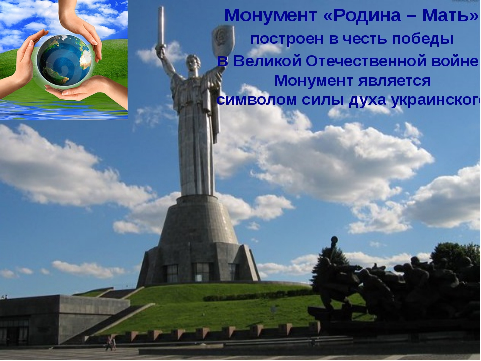 Монумент «Родина – Мать» построен в честь победы в Великой Отечественной войн...