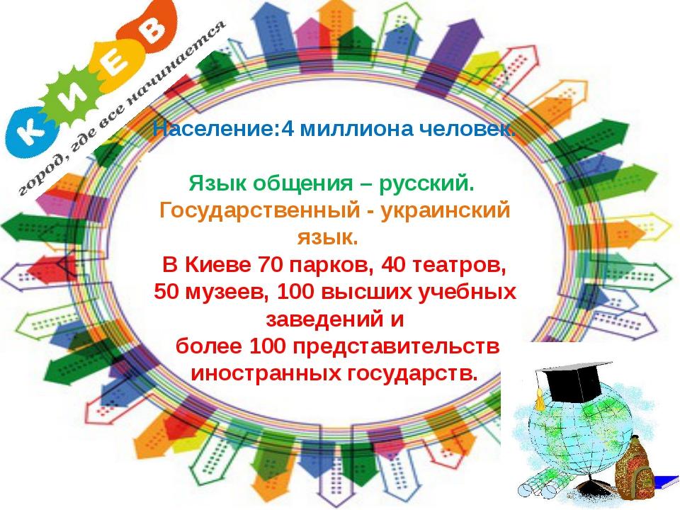 Население:4 миллиона человек. Язык общения – русский. Государственный - украи...