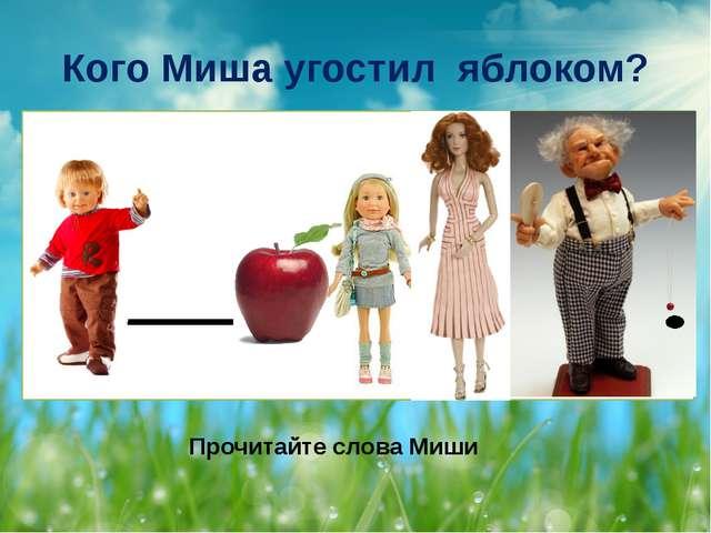 Кого Миша угостил яблоком? Прочитайте слова Миши