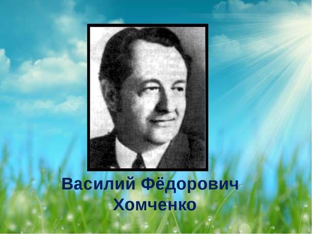 Василий Фёдорович Хомченко