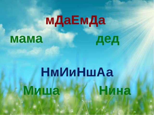 мДаЕмДа мама дед НмИиНшАа Миша Нина