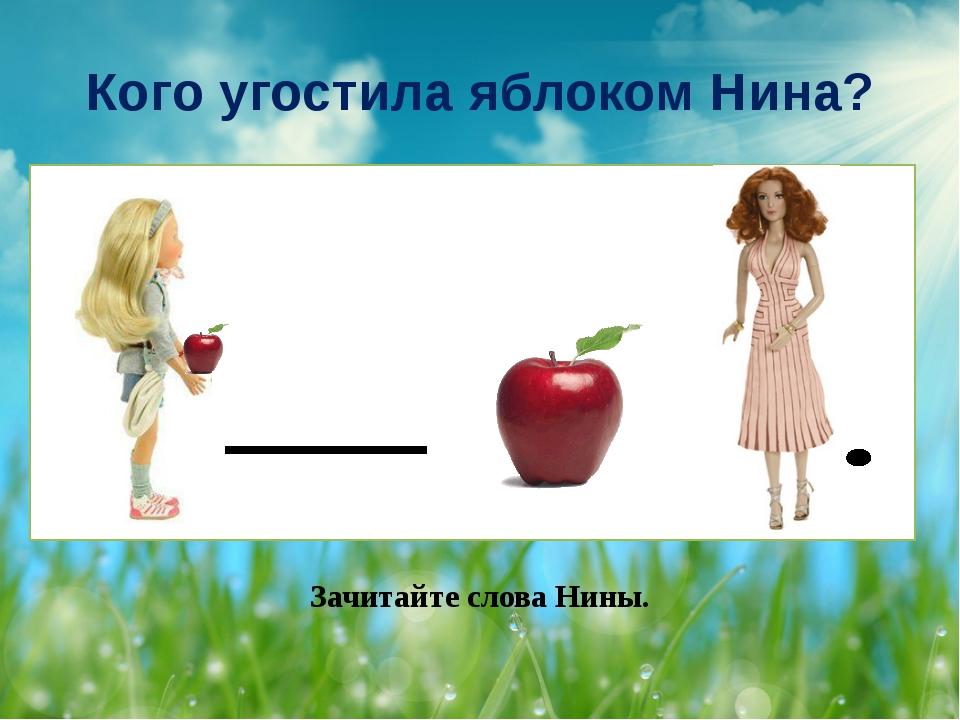 Кого угостила яблоком Нина? Зачитайте слова Нины.
