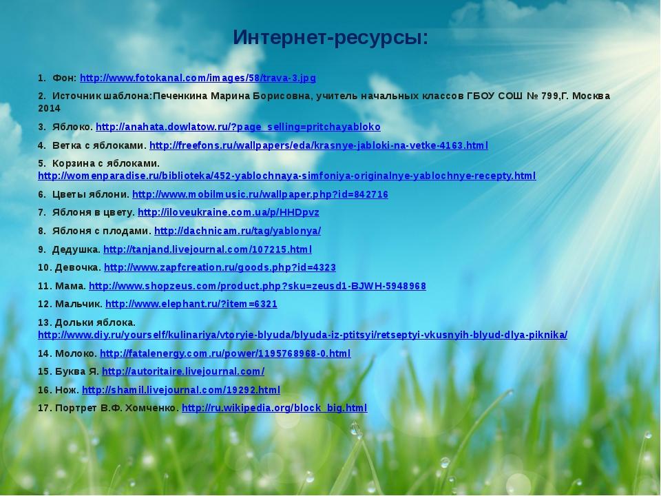 Интернет-ресурсы: 1. Фон: http://www.fotokanal.com/images/58/trava-3.jpg 2. И...