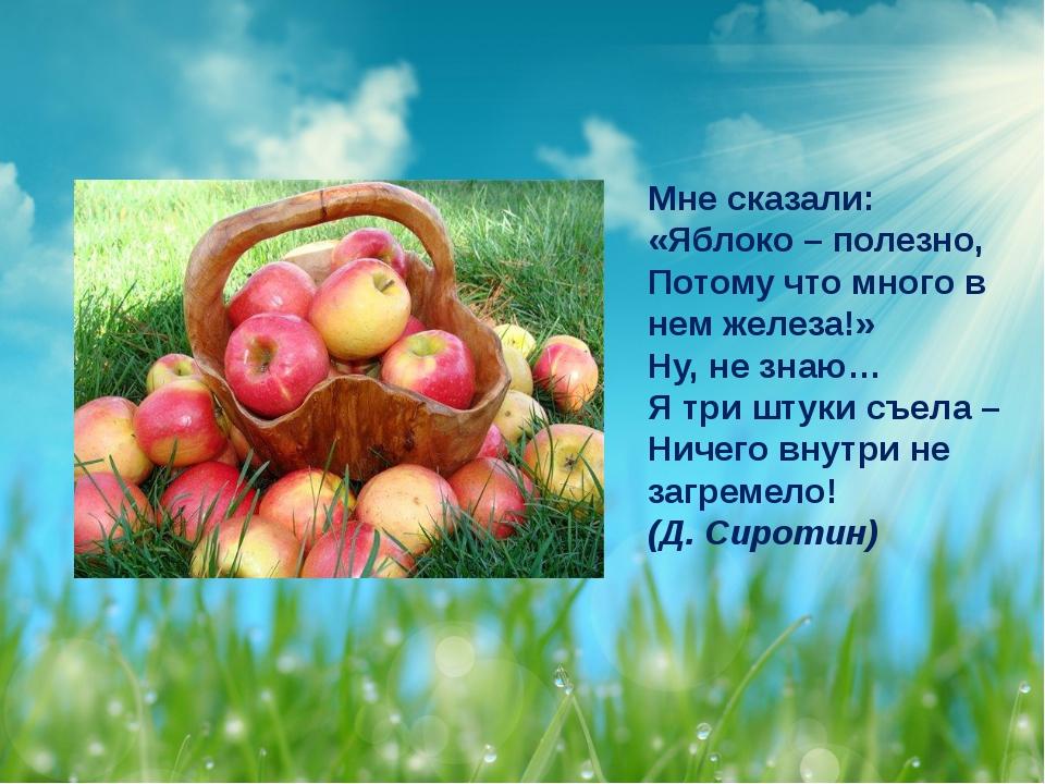 Мне сказали: «Яблоко – полезно, Потому что много в нем железа!» Ну, не знаю…...