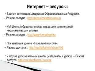 Единая коллекция Цифровых Образовательных Ресурсов. – Режим доступа : http://