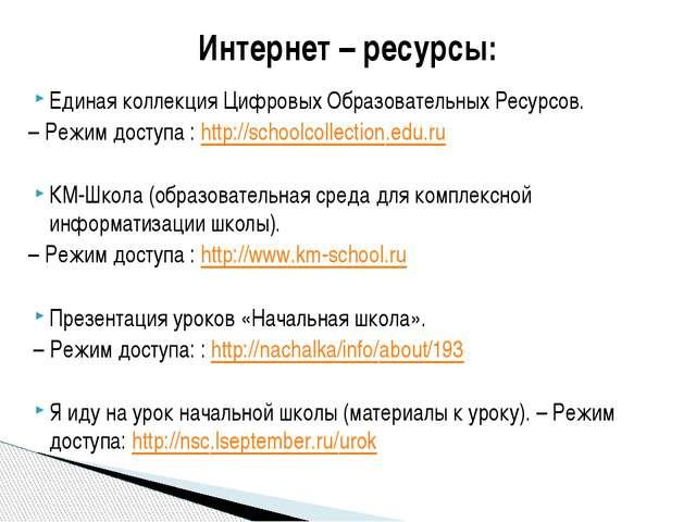 Единая коллекция Цифровых Образовательных Ресурсов. – Режим доступа : http://...
