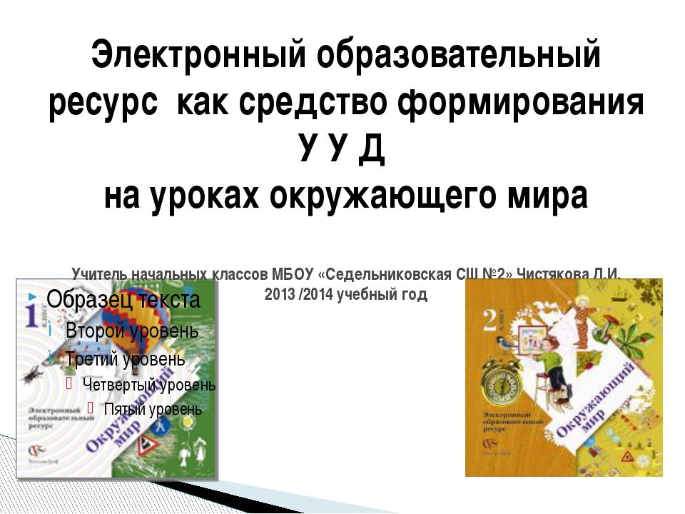 Электронный образовательный ресурс как средство формирования У У Д на уроках...